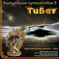 Виртуальное путешествие в Тибет