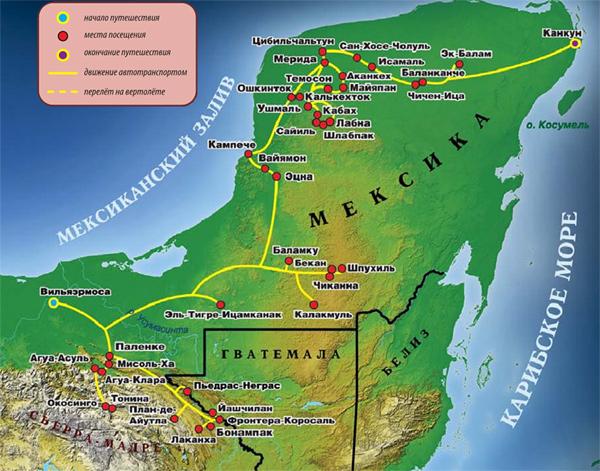 Тур в Мексику и Гватемалу