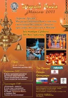 Индия.Праздник Дивали