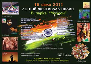 Индийский летний фестиваль