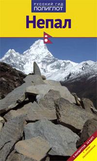 Путеводитель по Непалу