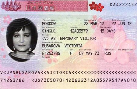 Как самостоятельно оформить визу в японию