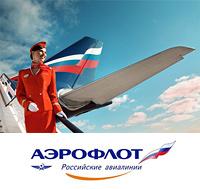 Акция Аэрофлота в честь 95-летия